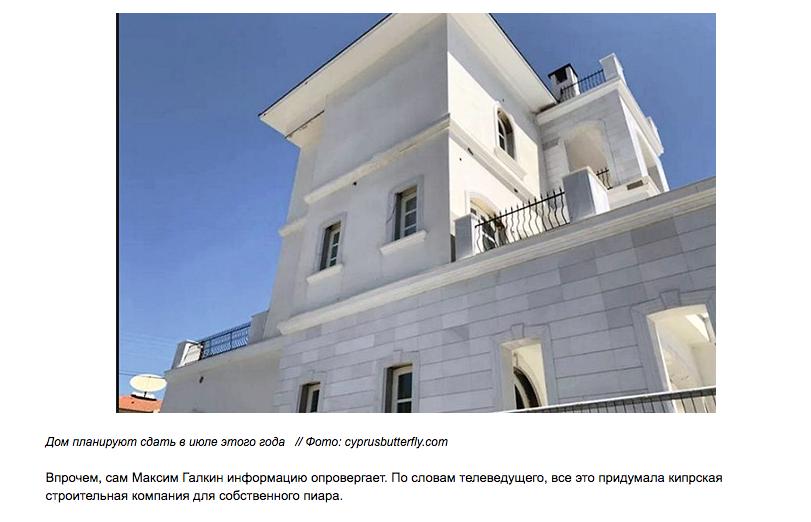Статья о доме на Кипре, которая возмутила Максима Галкина. Фото Скриншот Instagram: http://www.starhit.ru