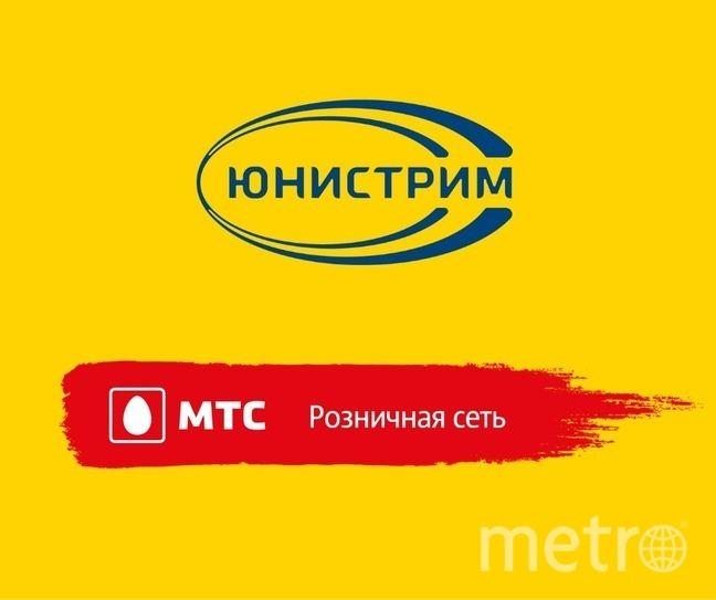 Система денежных переводов Юнистрим и компания МТС стали партнерами.