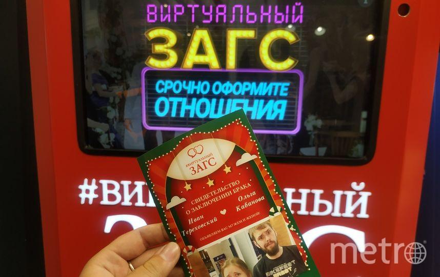 """Такое """"Свидетельство о заключении брака"""" получают молодожёны. Фото Ольга Кабанова, """"Metro"""""""