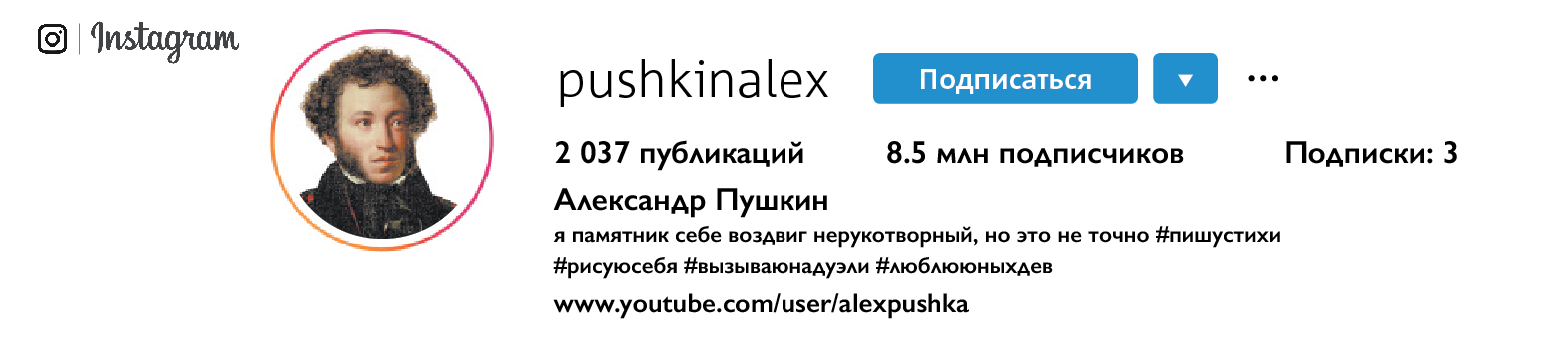"""Сейчас бы Пушкин точно вёл аккаунт в Instagram. Фото """"Metro"""""""