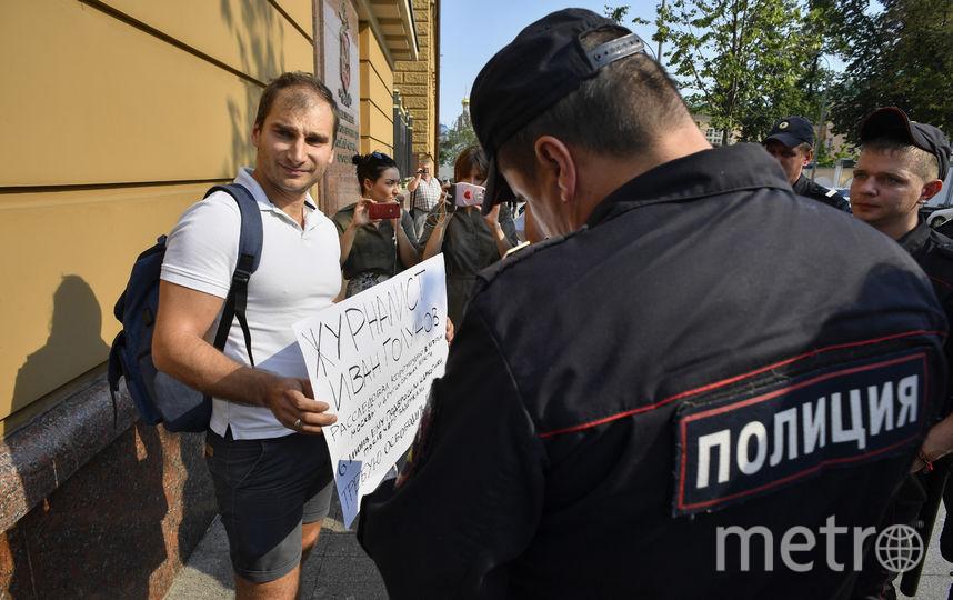 Пикет в поддержку журналиста. Фото AFP