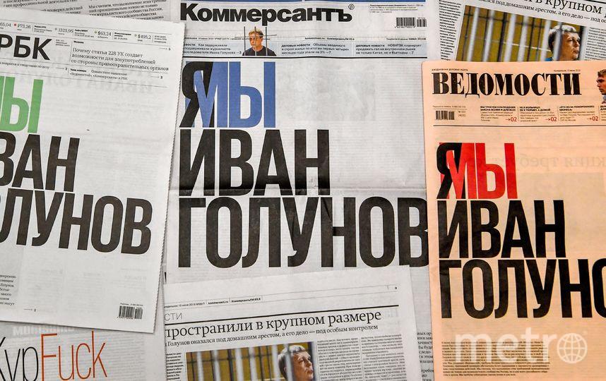 СМИ поддержали Голунова. Фото AFP