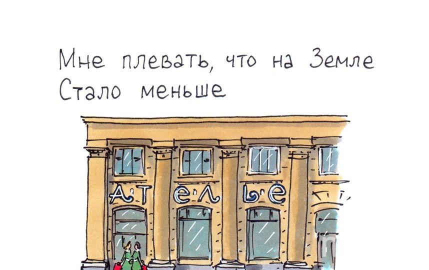 Илья Тихомиров создал комикс о советских вывесках. Фото tikhomirou, vk.com