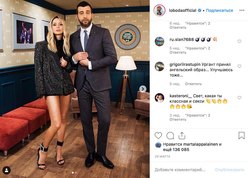 Светлана Лобода и Иван Ургант. Фото скриншот https://www.instagram.com/lobodaofficial/