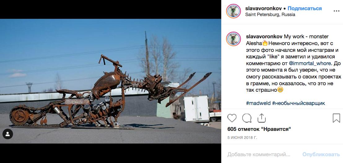 Работы сварщика Славы Воронкова. Фото предоставлено героем публикации, скриншот https://www.instagram.com/slavavoronkov/