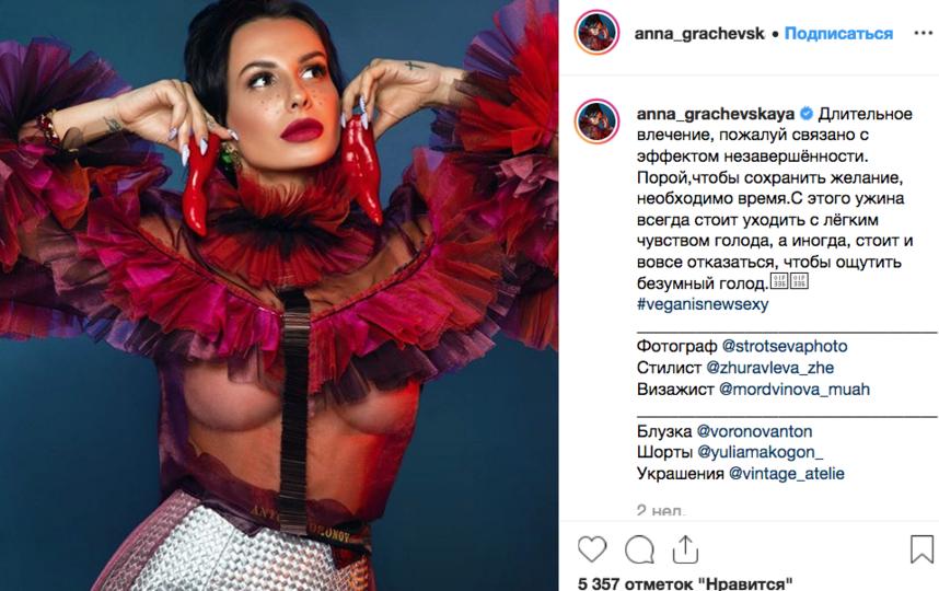Анна Грачевская, фотоархив. Фото скриншот www.instagram.com/anna_grachevskaya/