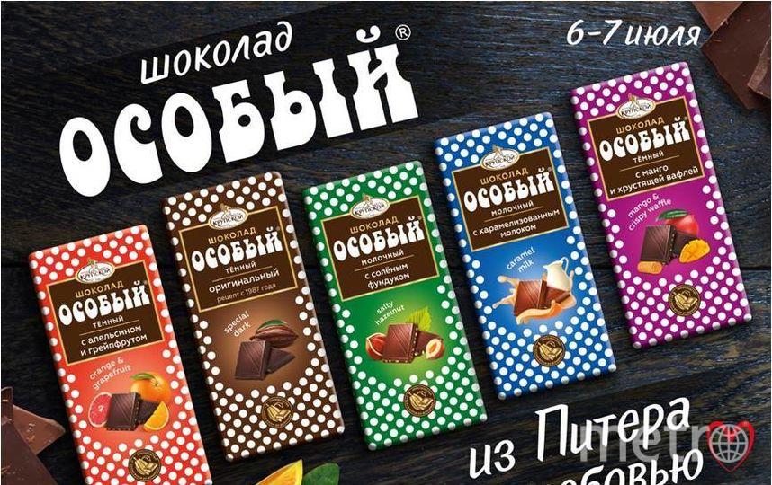 """шоколад """"Особый""""."""