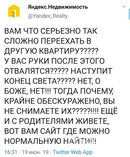 """""""Разгневанные"""" пользователи выплёскивают своё раздражение, создавая смешные посты, начинающиеся с фразы """"Вам, что, серьёзно так сложно?!"""". Фото скриншот Twitter Yandex_Reality"""