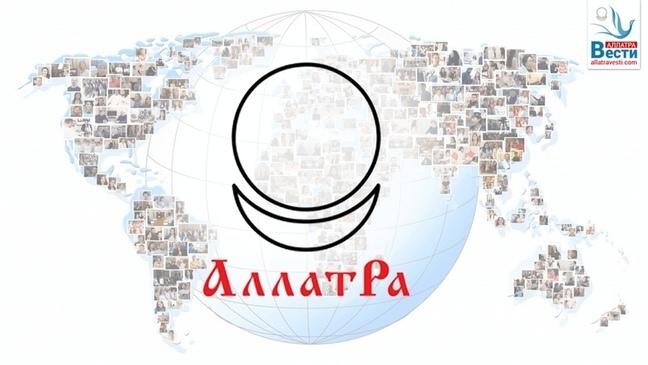 АЛЛАТРА. Фото Предоставлено организаторами