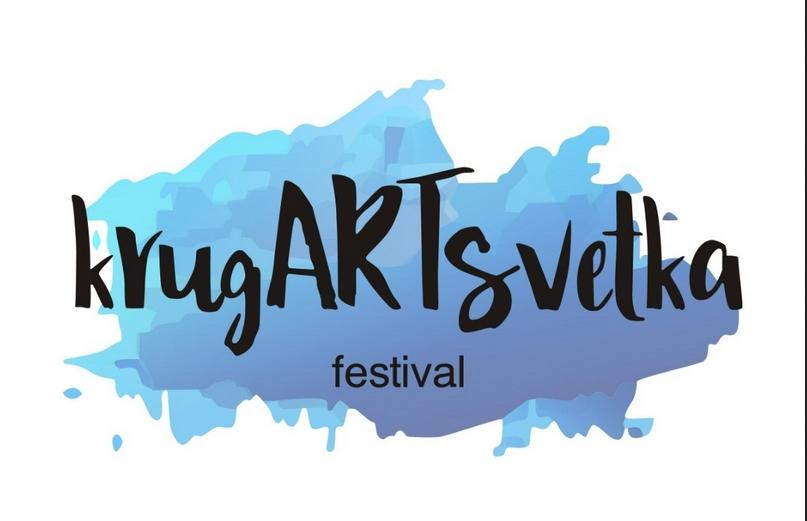 KrugARTsvetka. Фото Предоставлено организаторами