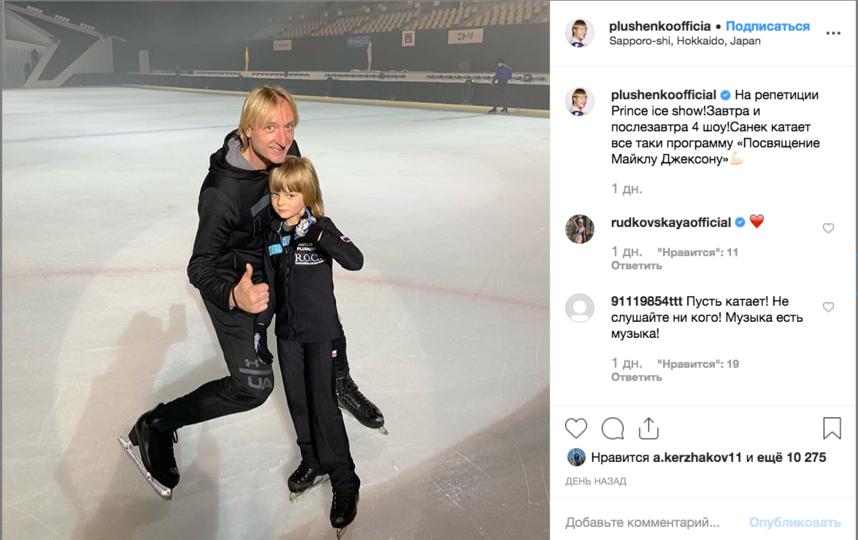Евгений Плющенко с сыном. Фото Скриншот @plushenkoofficial
