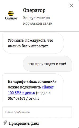 """Билайн не отправляет смс. Фото скрин-шот, """"Metro"""""""