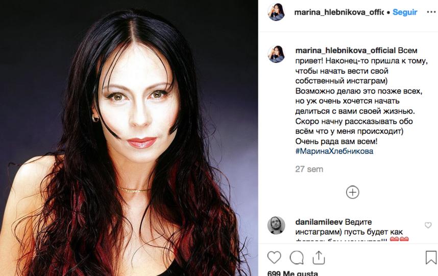 Марина Хлебникова, архив. Фото скриншот www.instagram.com/marina_hlebnikova_official/