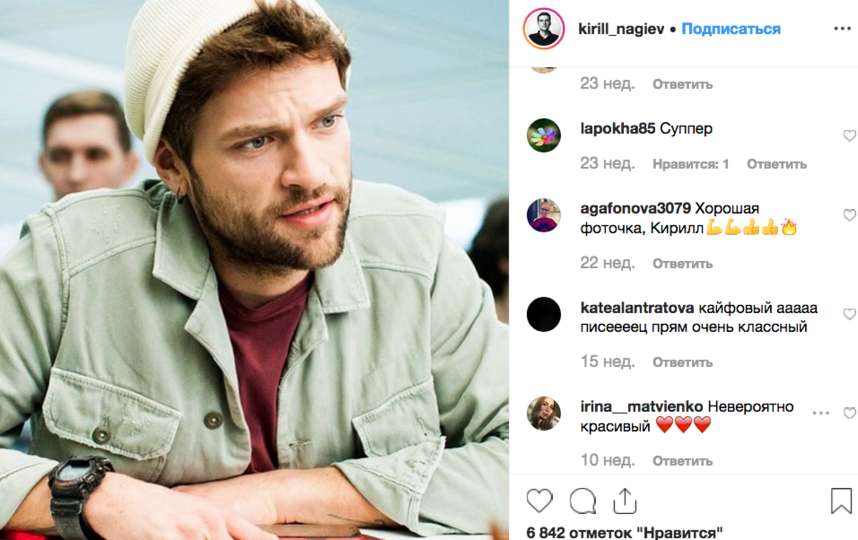 Кирилл Нагиев, фотоархив. Фото скриншот www.instagram.com/kirill_nagiev/?utm_source=ig_embed
