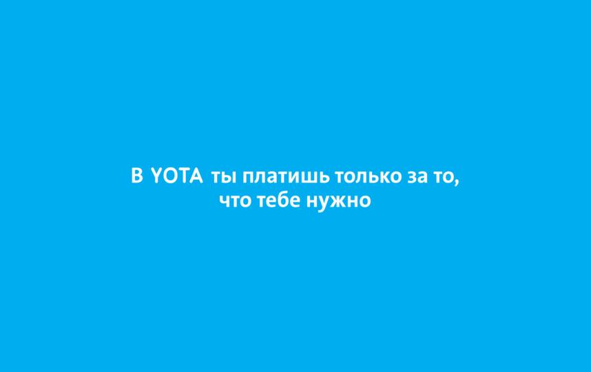 #Щавсёобъясню. Новая рекламная кампания от Yota.