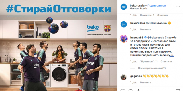 Ответ Ольги Бузовой на предложение компании Beko.