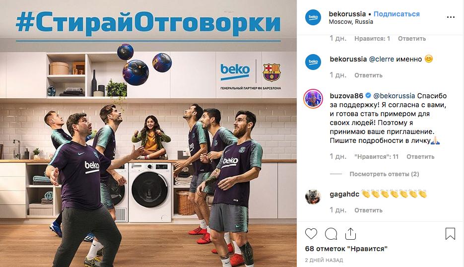 Ответ Ольги Бузовой на предложение компании Beko. Фото www.instagram.com/bekorussia