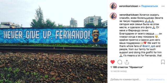 Супруга экс-футболиста «Зенита» рассказала ему о поддержке болельщиков.