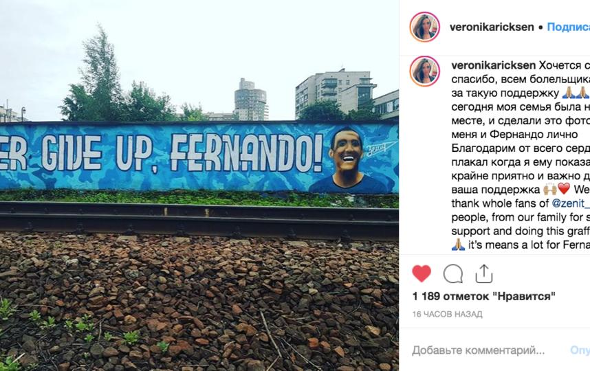 Супруга экс-футболиста «Зенита» рассказала ему о поддержке болельщиков. Фото Скриншот @veronikaricksen