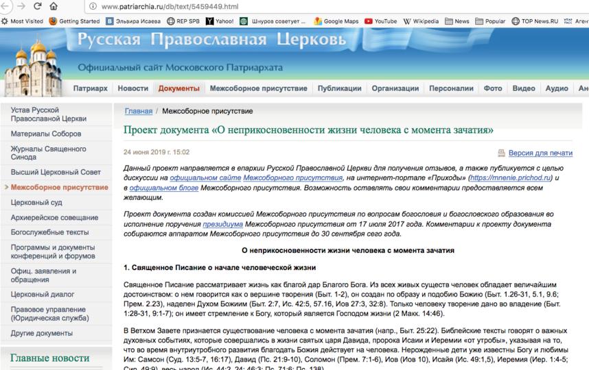 Церковный взгляд на деторождение. Фото скриншот patriarchia.ru
