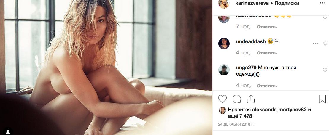 Карина Зверева, фотоархив. Фото скриншот https://www.instagram.com/karinazvereva/