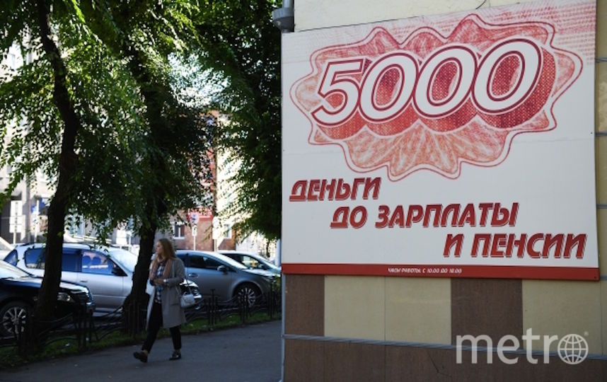 Деньги до зарплаты. Фото РИА Новости