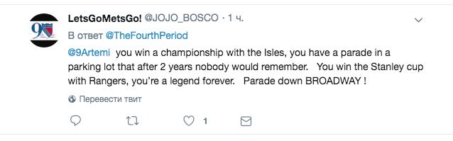 """""""Артемий, если ты выиграешь чемпионат с """"Айлендерс"""", парад будет на автостоянке и через два года об этом никто не вспомнит. А если ты возьмёшь Кубок Стэнли с """"Рейнджерс"""", ты станешь легендой навсегда, а парад пройдёт по БРОДВЕЮ!"""" Фото Скриншот @TheFourthPeriod"""