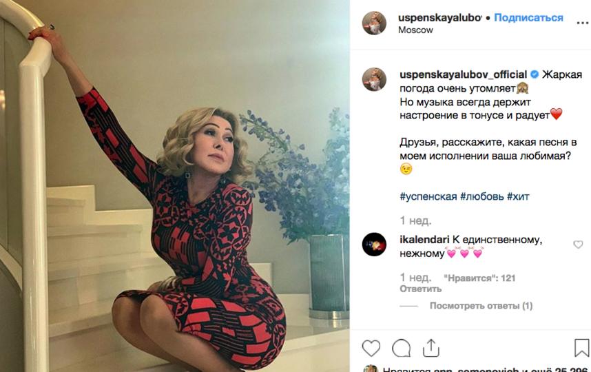 Любовь Успенская, фотоархив. Фото скриншот www.instagram.com/uspenskayalubov_official/