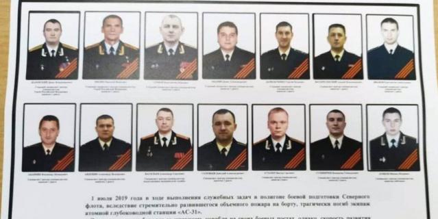 На фото — все погибшие моряки.
