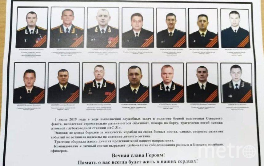 """Все моряки, погибшие во время ЧП на лодке. Фото https://t.me/milinfolive, """"Metro"""""""