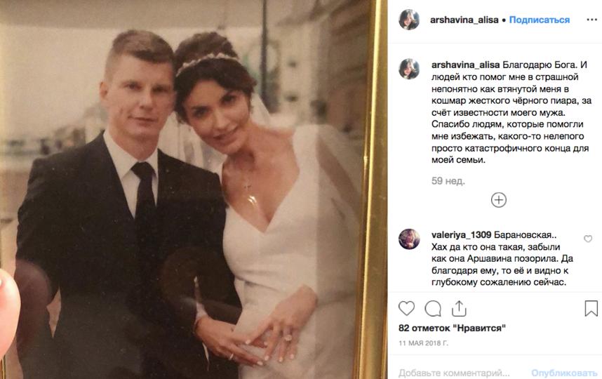 Алиса Казьмина, фотоархив. Фото скриншот https://www.instagram.com/arshavina_alisa/