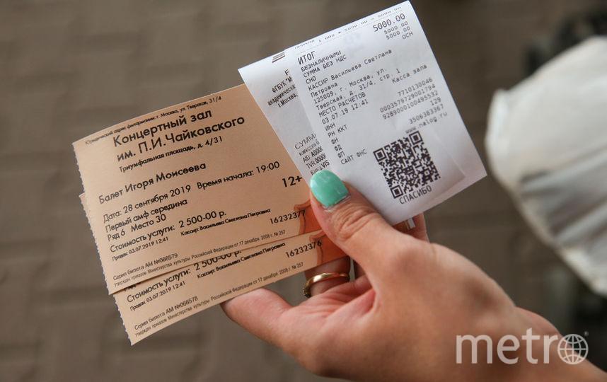 В придачу к красивому билету теперь выдают чек. Фото Василий Кузьмичёнок