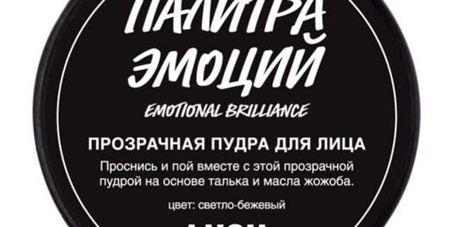 """Пудра для лица """"Палитра эмоций"""" LUSH."""