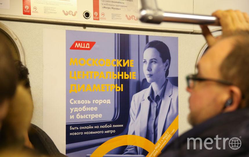 Первые два маршрута Московских центральных диаметров запустят в ноябре. Фото Василий Кузьмичёнок