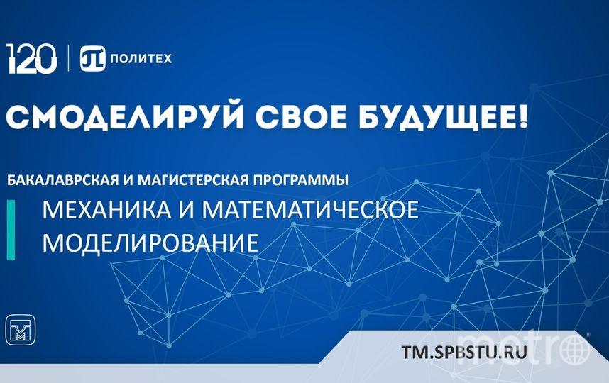 Кафедра «Теоретической механики» СПбПУ.