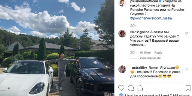 Вот эти фото вызвали у подписчиков Плющенко негодование.