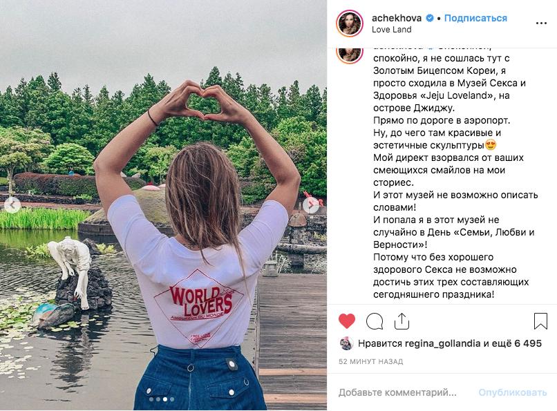 Анфиса Чехова. Фото https://www.instagram.com/achekhova/