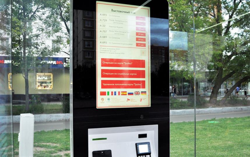 Новые автоматы по продаже билетов появились в Москве на остановках. Фото mos.ru