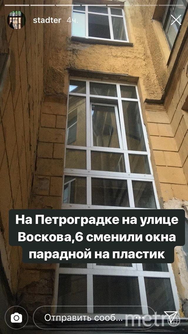 Активисты Петербурга призывают спасти старинные окна. Фото предоставлено активистами