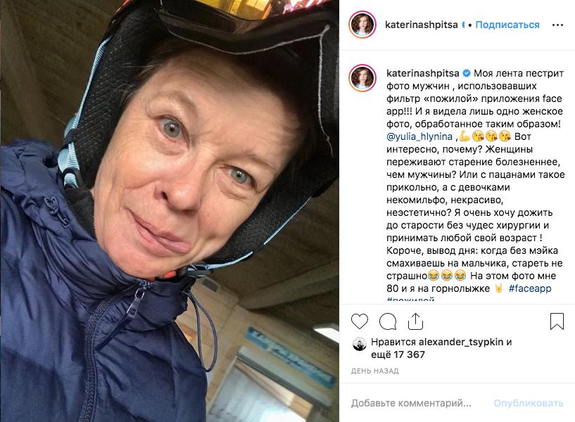 Актриса Екатерина Шпица. Фото instagram.com/katerinashpitsa/?hl=ru