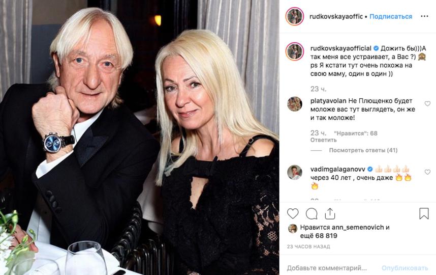Евгений Плющенко и Яна Рудковская. Фото instagram.com/rudkovskayaofficial