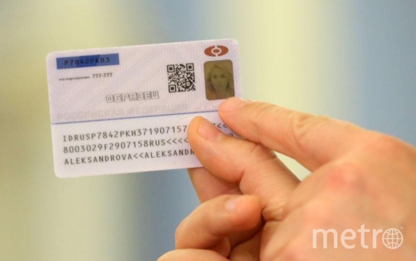 Максим Акимов показал, как будет выглядеть электронный паспорт гражданина России. Фото РИА Новости