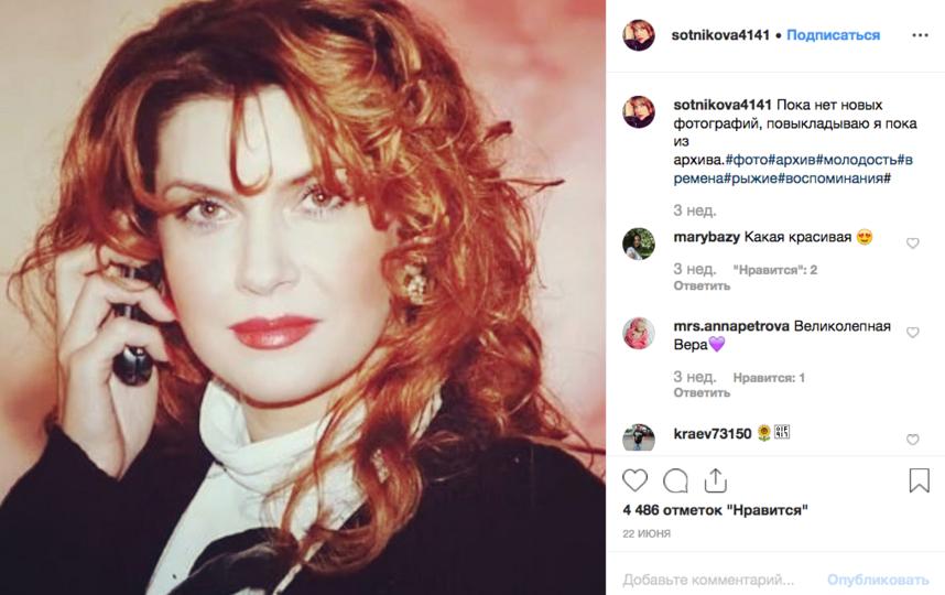 Вера Сотникова в молодости. Фото Скриншот Instagram: @sotnikova4141