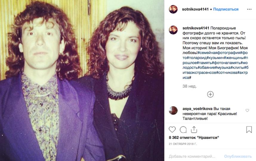 Вера Сотникова и Владимир Кузьмин в молодости. Фото Скриншот Instagram: @sotnikova4141