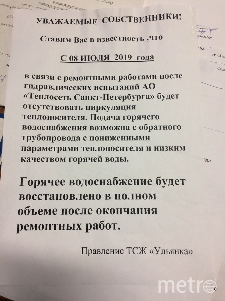 Уведомления об отключении водоснабжения. Фото предоставлено собеседником Metro