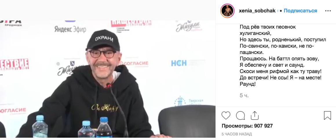 Сергей Шнуров, фотоархив. Фото скриншот www.instagram.com/xenia_sobchak/