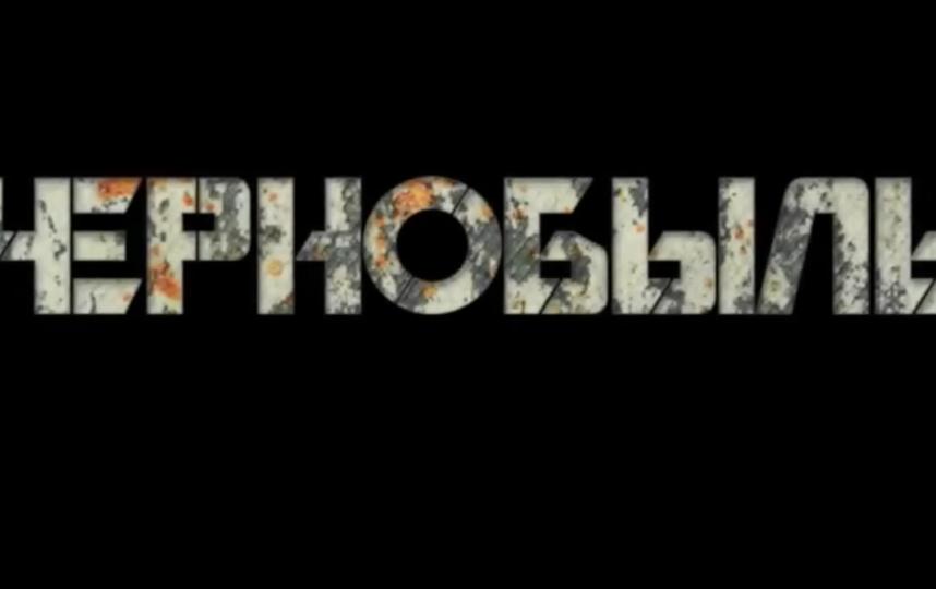 """""""Сериал для домохозяек"""": В Сети появился трейлер """"Чернобыля"""" от НТВ. Фото Скриншот Youtube"""