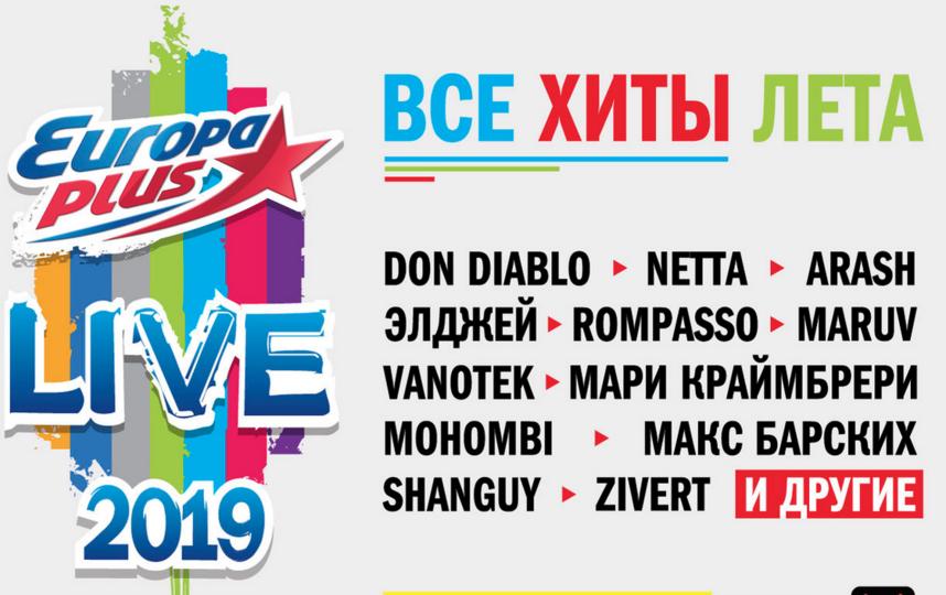 """Концер Europa PlusLIVE 2019 пройдёт в """"Лужниках"""". Фото Предоставлено организаторами"""