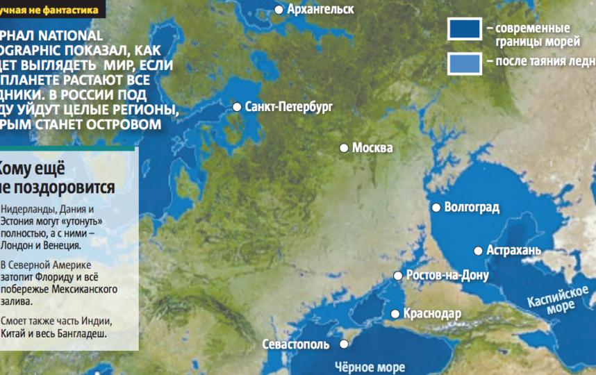 """Журнал National Geographic показал, как будет выглядеть  мир, если на планете растают все ледники. Фото Инфографика: Сергей Лебедев, """"Metro"""""""