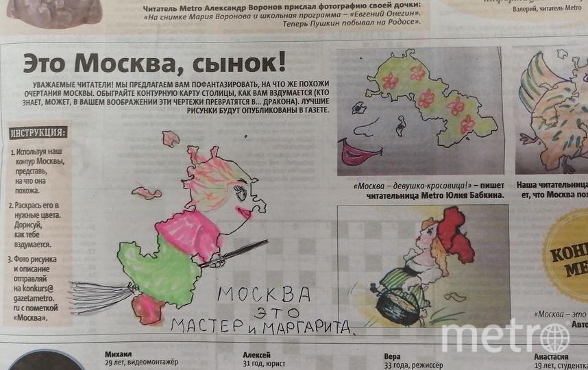 """Москва – это ""Мастер и Маргарита"". Фото Григорий."